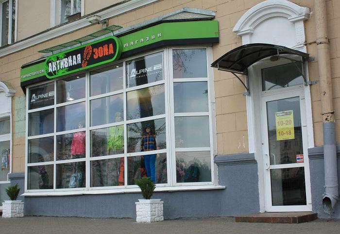Магазин Активная зона, Партизанский 107